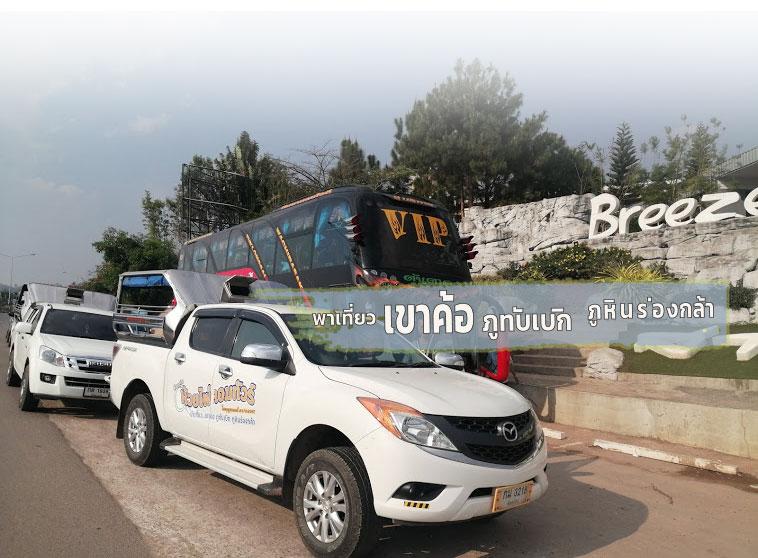 รถโดยสารขึ้นภูทับเบิก